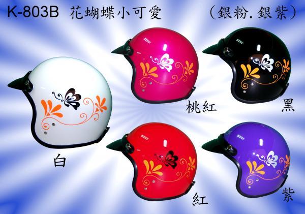 骑士帽,小可爱骑士帽::::华泰安全帽有限公司,卡通帽